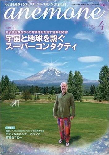 anemone(アネモネ) 2016年 04 月号 [雑誌]