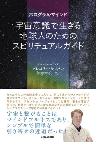 「ホログラム・マインド」宇宙意識で生きる地球人のためのスピリチュアルガイド