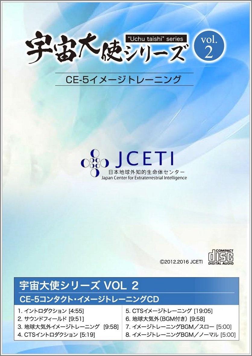 宇宙大使シリーズvol2 CE-5イメージトレーニングCD