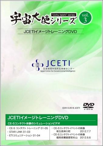 宇宙大使シリーズvol3 JCETIイメージトレーニングDVD