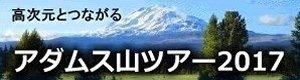 アダムス山ツアー