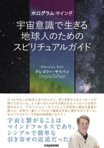 ホログラム・マインド 宇宙意識で生きる地球人のためのスピリチュアルガイド