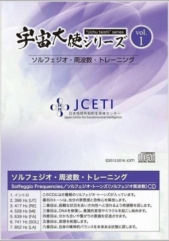 宇宙大使シリーズVol.1 ~ソルフェジオ・周波数・トレーニング~