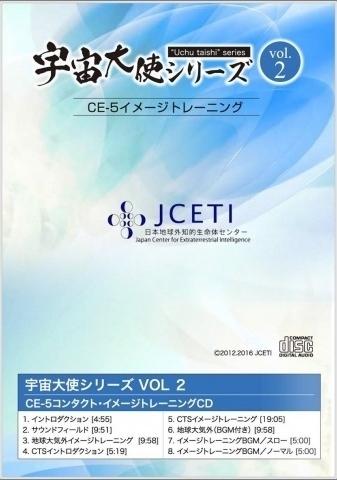 宇宙大使シリーズVol.2 ~CE-5イメージトレーニング~