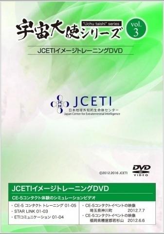 宇宙大使シリーズVol.3 ~JCETIイメージトレーニングDVD~