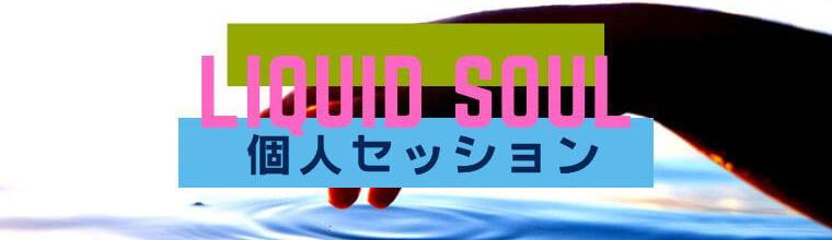 Liquid Soul 個人セッション